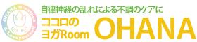 群馬県渋川市プライベートヨガサロン OHANA